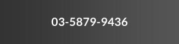 03-5879-9436